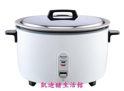 【凱迪豬生活館】Panasonic/松下 商用電飯煲SR-GA721KTZ-201056