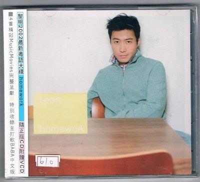 [鑫隆音樂]粵語CD-黎明:2002最新粵語大碟homework  CD+VCD絕版品 [493249.9]