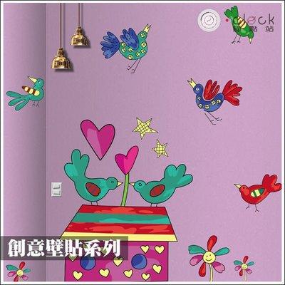 【鐘點站】 DIY 居家壁貼 壁紙 牆貼 防水貼紙 室內佈置 ( 高彩可愛小鳥 ) A6008