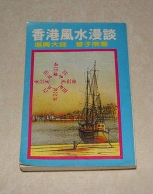 [賞書房] 三元地理一代宗師 - 曾子南 著《香港風水漫談(附風水答客問)》
