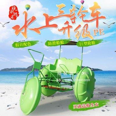 充氣遊艇 水上三輪車雙人腳踏船水上公園遊船PE三輪車景觀休閒腳蹬船腳踏船 維科特3C