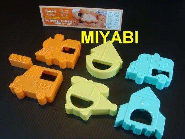 可愛日本自製餅乾造型模型組附收納盒~有交通工具款及可愛動物款 2款造型