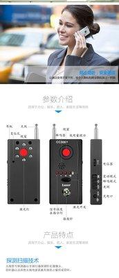 591【胡子的店】防無線監聽竊聽偷聽針孔信號屏蔽 CC308+ 反偷拍 GPS定位器探測器
