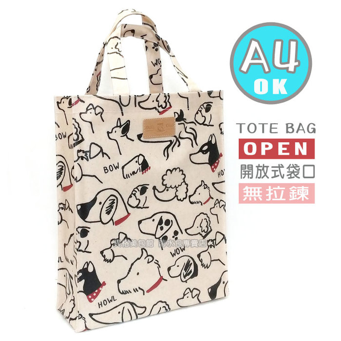 【現貨防水包】G2 米白狗狗速寫 可放A4 台灣製防水包 手提袋 補習袋 開放式袋口無拉鍊