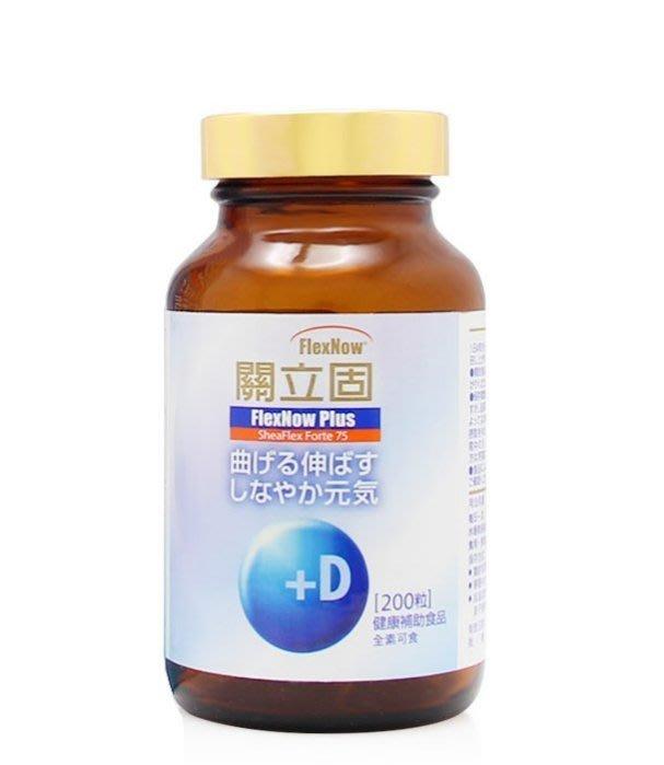 ☆日本生產 公司貨☆ 關立固 FlexNow加強型 新包裝200粒1瓶2700(此區廣告DM勿下標,如需請詢問有無貨)