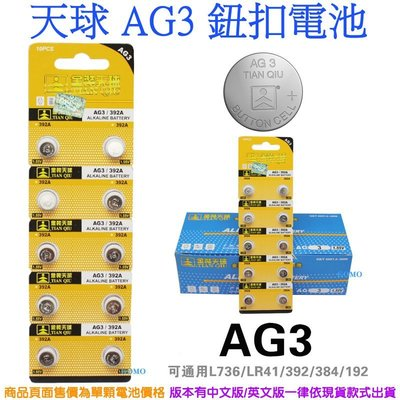 【AG3鈕釦電池】LR41水銀電池V384鈕扣電池L736/ RW37/ 392/ SR41/ 192/ CX41電子手錶鐘玩具用 新北市