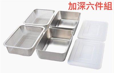 日本Arnest加深不鏽鋼備料盤 保鮮盒 多功能 六件組 附單網-油炸盤焗烤盤-滴水網 備料好幫手