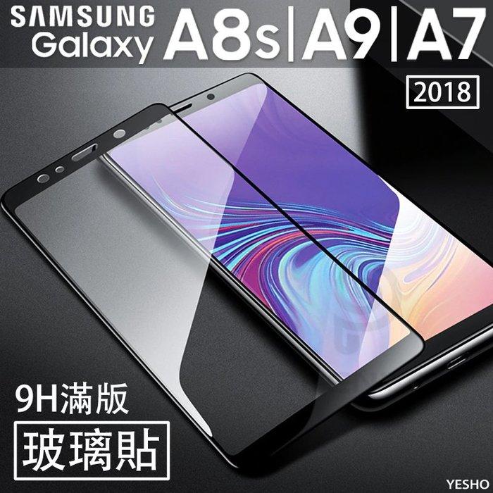 A8s/A9/A7(2018)【9D鋼化玻璃膜】9H 玻璃貼/保護膜/保護貼/鋼化膜/SAMSUNG/三星