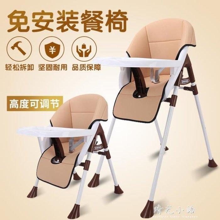 寶寶餐椅折疊餐桌椅嬰兒餐椅便攜幼兒座椅兒童多功能BB吃飯餐椅子igo 【】