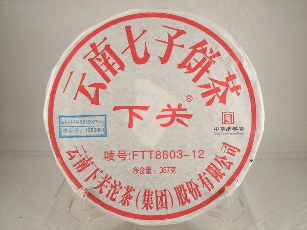 F㊣軒凌茶苑㊣-B113-下關2012年FTT8603-12鐵餅-生茶-357克-低價起標8603