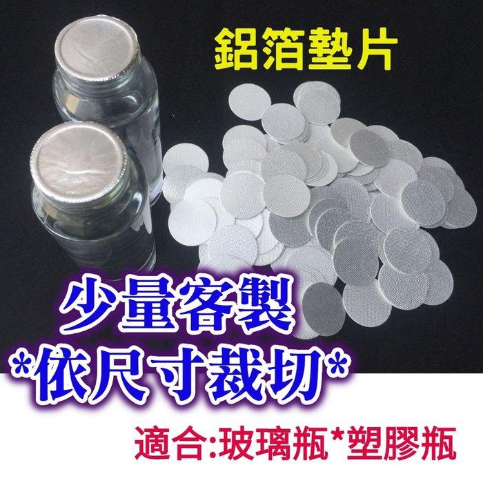 ㊣創傑*少量可客製化*鋁箔墊片二中型*熱感應鋁箔墊片客訂製品*電磁熱感應封口機適用:玻璃瓶.塑膠瓶