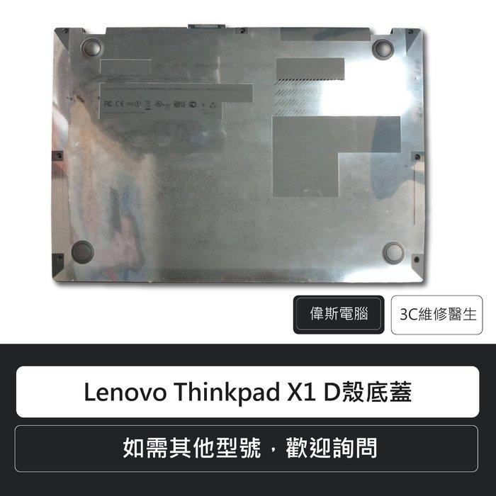 ☆偉斯電腦☆ 聯想Lenovo Thinkpad X1  D殼底蓋
