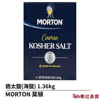 MORTON 莫頓 猶太鹽1.36KG 海鹽 KOSHER SALT