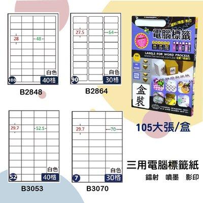 【鶴屋】三用電腦標籤 白色 B2848/B2864/B3053/B3070 105大張/盒 影印/雷射/噴墨 標示貼紙
