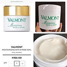 Valmont Moisturizing with a Mask法爾曼水潤補濕面膜/菁純水凝補濕面膜 200ml(美容院裝)
