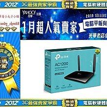 【每週強檔】TP-LINK Archer MR400 AC1200 無線雙頻 4G LTE 路由器有發票/3年保固