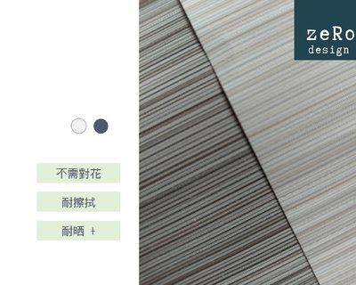 | zeRo design| 凹凸紋路 仿牛津布質感 自然壁紙 壁貼 磚牆 仿建材 DIY  美式  無印