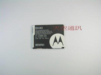 @天空通訊@Motorola BX-40 BX40 原廠電池 U9,V8,V9,Z9,ZN5 門市直營 可自取