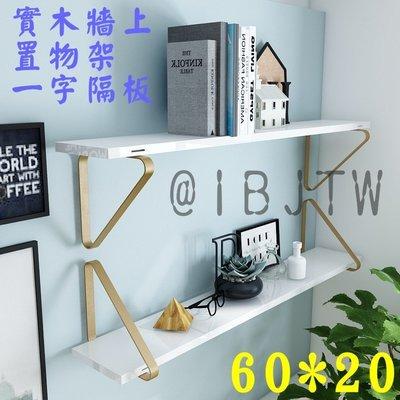 60*20*2cm 單層金色架【奇滿來】一字隔板 實木 牆上 置物架 電視牆 壁掛 臥室客廳 掛牆 收納 隔板 AVLN
