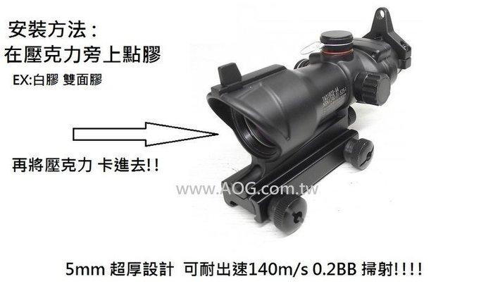 【翔準軍品AOG】瞄準器爆了嗎? 《瞄具專用保護鏡》 壓克力片 約4~5mm 加厚 防彈片 防破鏡片歡迎面交可免費安裝