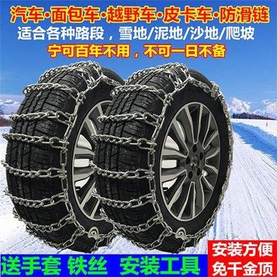 【熱銷免運好商量】汽車輪胎防滑鏈 五菱榮光長安之星175/70R14 165/70R13雪地鏈加粗