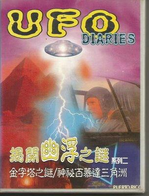 揭開幽浮之謎 系列~ 金字塔之謎/神秘百慕達三角洲   -二手正版VCD(下標即售)