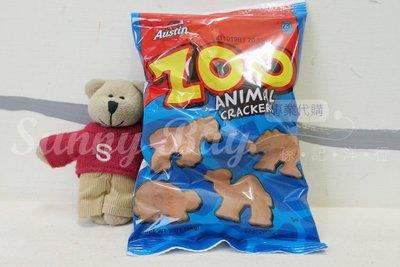 【Sunny Buy】◎現貨◎ Austin Zoo Animal Crackers 動物造型餅乾 56g*36包