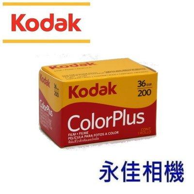 永佳相機_Kodak 柯達 ColorPlus 200 135負片 200度彩色軟片 KCP 2022.06 (1)