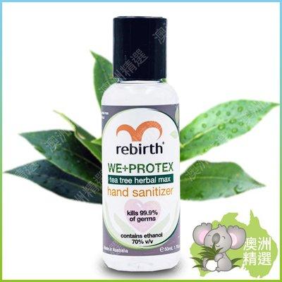 【澳洲精選】Rebirth Tea Tree Herbal Hand Sanitizer茶樹洗手液50ml新年限量特價