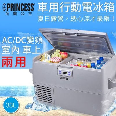 可議價-PRINCESS兩用室內車用行動電冰箱33L智能壓縮機-荷蘭公主282898-另售製冰機.冰淇淋機-陽光小站