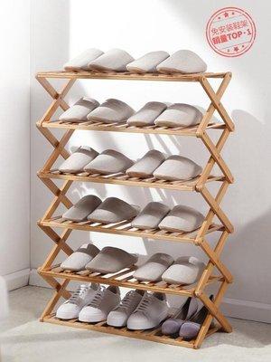 鞋架多層簡易家用經濟型架子宿舍門口收納置物架免安裝折疊竹鞋柜  YTL