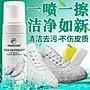 【AMAS】- 小白鞋清洗劑神器泡沫清潔劑運動鞋...
