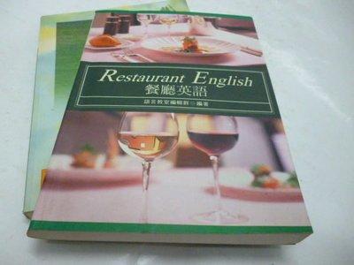 買滿500免運&--崇倫-《餐廳英語 Restaurant English》ISBN:9578225105│牧村│語言教室編輯群