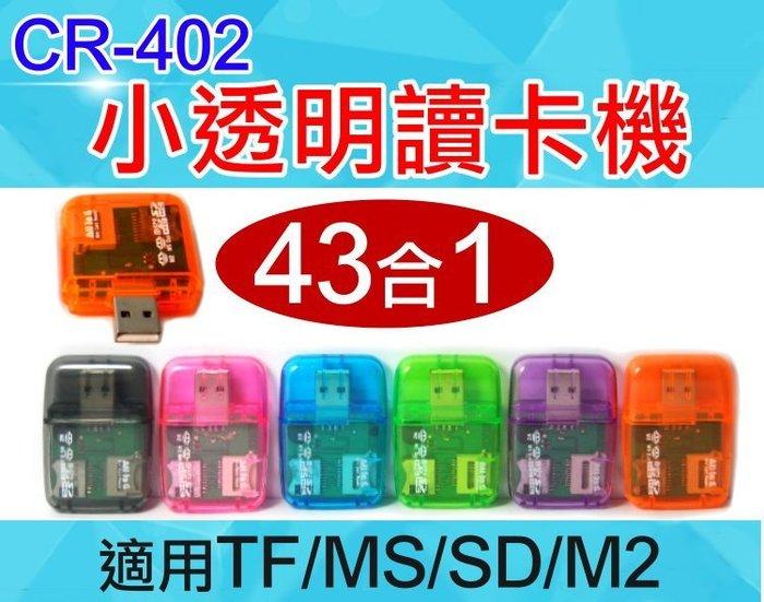 【傻瓜批發】CR-402小透明讀卡機43合一 四槽 TF Micro SD MS M2 多功能讀卡機 讀卡器 板橋自取