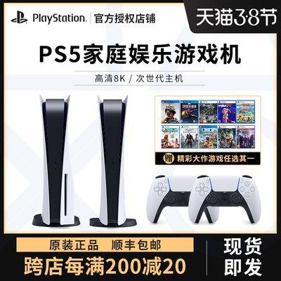 遊戲機【】索尼PS5家庭娛樂游戲主機  PlayStation 次世代超高清8K藍光電視游戲機 光驅版/數字版 港版/日版