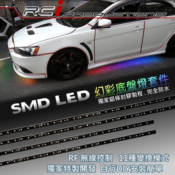 RC HID LED專賣店 汽車 LED 底盤燈 套件 幻彩 可遙控變色 七彩模式 跑馬流水 炫彩燈條 跑馬燈條