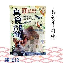 貓狗衛星× 真食台灣 。PE-012【真食牛肉棒】14枚入