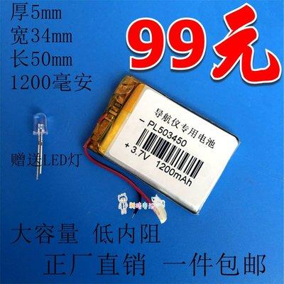 5Cgo【權宇】全新3.7V鋰電池503450 RL503450行車記錄器5*34*50mm 1200mah 含稅