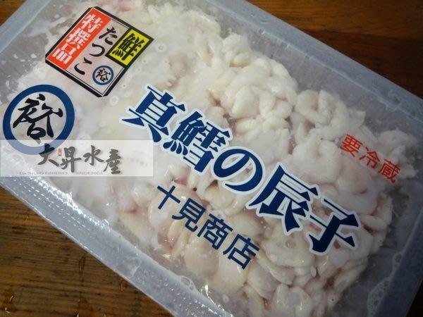 【大昇水產】日本空運冰鮮鱈魚白子/鱈魚膘