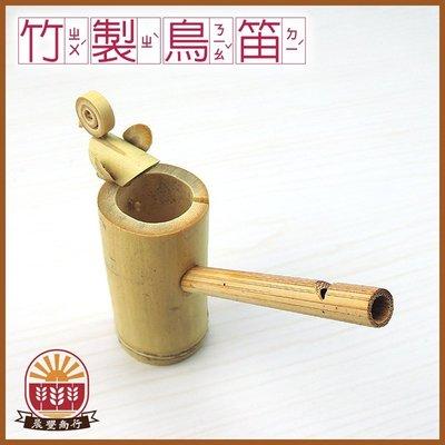 【晨豐商行】鹿港益智童玩 -竹製鳥笛  贈送外國友人最具特色-鹿港製造