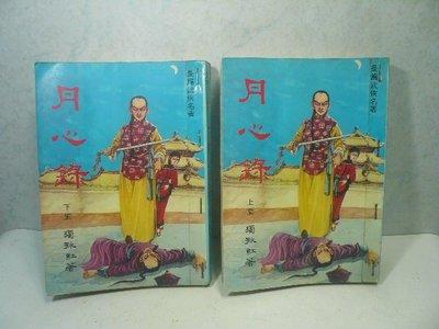 (大組長)早期收藏武俠小說...丹心錄..2冊全.(封面.陳海虹畫)..獨孤紅著..春秋出版社