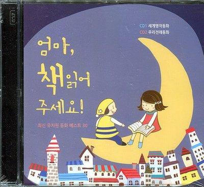 【嘟嘟音樂坊】兒童音樂 New Kindergarten Fairy Tal Best 30   2CD  韓國版   (全新未拆封)