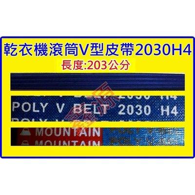 原廠  東元 三洋 西屋 聲寶 國際乾衣機滾筒皮帶V型皮帶 POLY V BELT 2030 H4 (長度203公分)