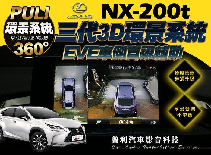 普利汽車影音科技 LEXUS NX-200t 升級 第三代3D AVM 360度環景系統 EVERMAX 左右盲視系統