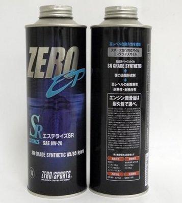 CS車宮車業 ZERO / SPORTS 酯類合成機油 EP系列 0W20 1L 日本製