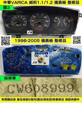中華 VARICA 威利 1.1 儀表板 箱車 1998-(勝弘汽車) CW608999 車速表 水溫表 汽油表 轉速表