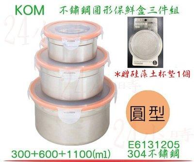 『24小時』(贈硅藻土杯墊1)LMG長野 KOM(株)日式輕量不鏽鋼保鮮盒(300+600+1100ml) 便當盒