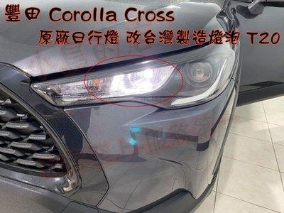 (小鳥的店)豐田 2020-21 Corolla CROSS  日行燈  小燈 LED 台灣製造 DRL T20 2入
