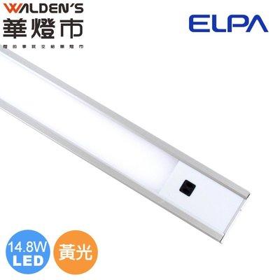 燈飾燈具【華燈市】ELPA LED超薄感應層板燈 60CM (黃光) 0501502 餐廳燈走道燈房間燈