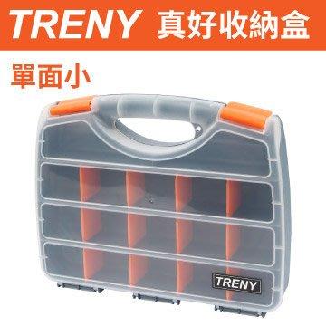【TRENY直營】TRENY真好收納盒-(單面小) 螺絲 文具 電料 零件 外殼加厚 不易變形 3062-22